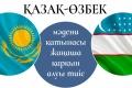 ҚАЗАҚ-ӨЗБЕК: мәдени қатынасы жаңаша қарқын алуы тиіс