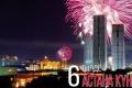 Астана – Тәуелсіздік тұғыры